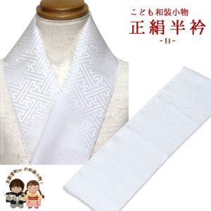 画像1: 半衿 子供用 男の子 七五三に 正絹の半衿【白】 (1)