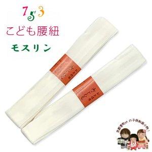 画像1: 子供腰紐 モスリン 毛100%  日本製 2本セット 和装小物 こども着物用腰ひも 【生成り】 (1)