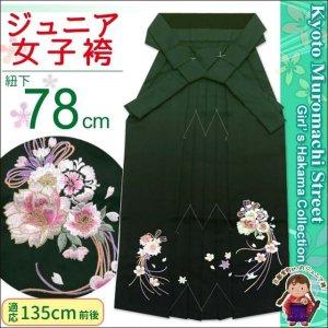 画像1: 卒業式 小学生 ジュニア向け 刺繍入りぼかし袴 78cm(135サイズ)【緑系、花に水引】 (1)