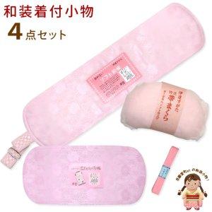 画像1: 和装小物セット 振袖用 帯板 後板 帯枕 三重紐 4点セット【ピンク】 (1)