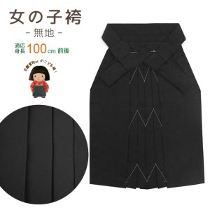 画像1: 七五三 3歳女の子用 無地の子供袴【黒】 紐下丈55cm(100サイズ) (1)