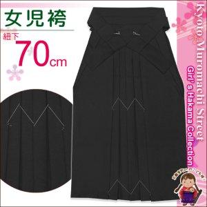 画像1: 卒園式 入学式 七五三 に 7歳女の子用 無地の子供袴【黒】 紐下丈70cm(120サイズ) (1)