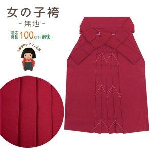 画像1: 七五三 3歳女の子用 無地の子供袴【ローズ】 紐下丈55cm(100サイズ) (1)