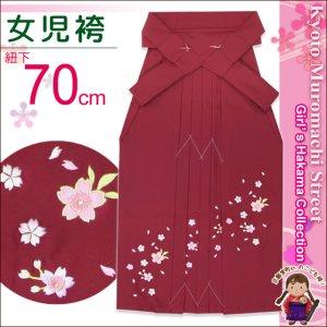 画像1: 卒園式 入学式 七五三 に 7歳女の子用 桜刺繍の子供袴【ローズ】 紐下丈70cm(120サイズ) (1)